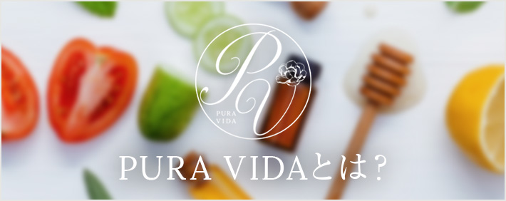 PURAVIDA からだの中から美しく